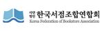 한국서점조합연합회