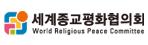 세계종교평화협의회