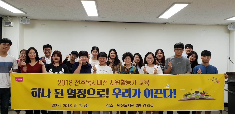 2018 전주독서대전 자원활동가 교육 「하나 된 열정으로! 우리가 이끈다!」