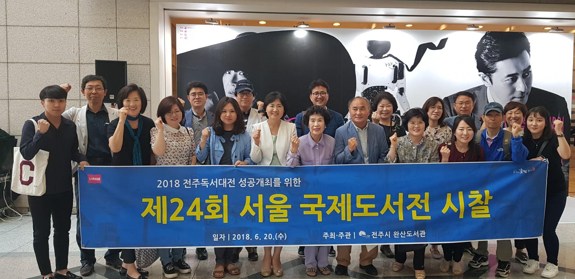 제24회 서울국제도서전 시찰