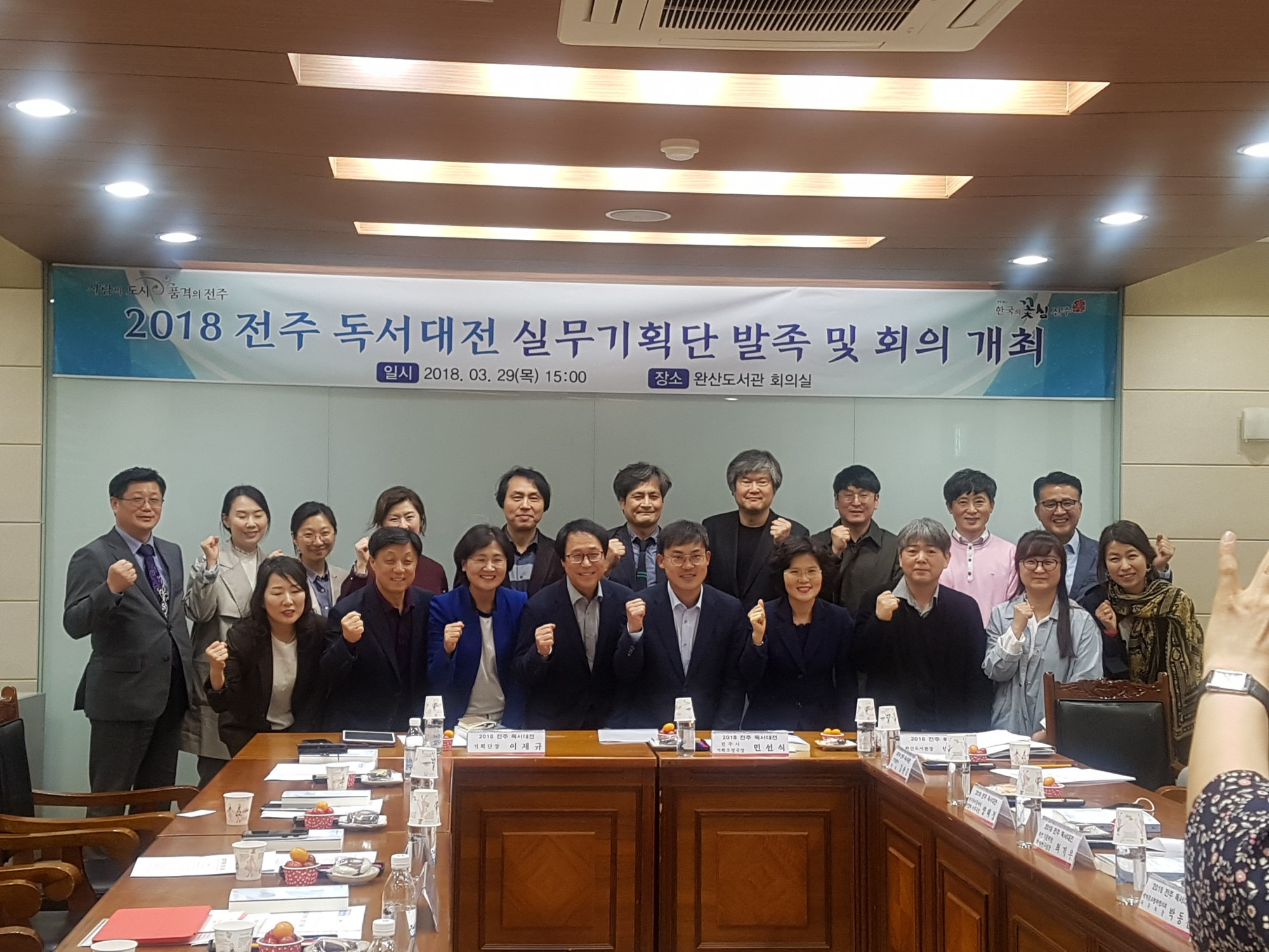 2018 전주 독서대전 실무기획단 발족